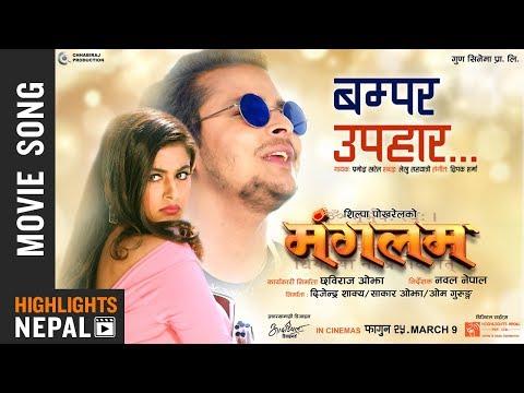 Bumper Upahar | New Nepali Movie MANGALAM Song 2018 Ft Shilpa Pokhrel, Prithvi Raj Prasai thumbnail