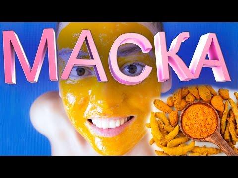 Маска для лица с куркумой, мёдом и маслом гхи 🌴 POLI NA PALME