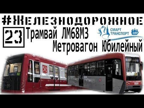 Поезд метро Юбилейный 2.0. Трамвай ЛМ68М3. Выставка Smart transport #Железнодорожное - 23 серия.