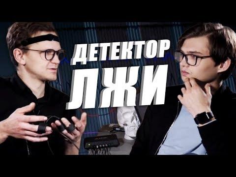 ЛАРИН ПРОХОДИТ ДЕТЕКТОР ЛЖИ / Versus, Джарахов, чайлдфри и любовь