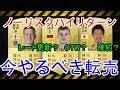 【FIFA19】ノーリスクハイリターン! 今やるべき転売