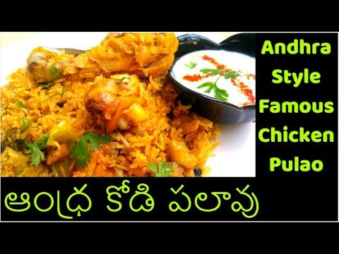 How to make Chicken Pulao in Telugu | Simple Chicken Pulao Recipe for 4 people