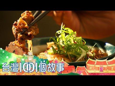 台灣1001個故事-20190825 超狂牛肉飯 爌肉大飯糰 巷弄偏鄉的隱藏美味