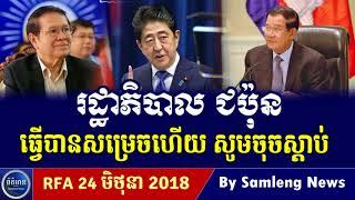 រដ្ឋាភិបាល ជប៉ុន ព្រមជួយខ្មែរយើងហើយ សូមស្តាប់,Cambodia Hot News, Khmer News