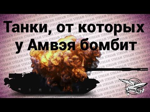 Стрим - Танки, от которых у Амвэя бомбит