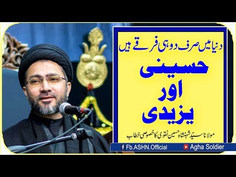 Dunya me Sirf Do Hi Firqe hain by Allama Shahenshah Hussain Naqvi