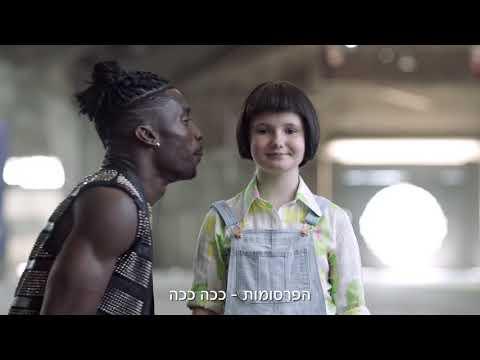 פרסומת חדשה ל-yes אמלי בן סימון & סטפן לגאר comme ci comme ca