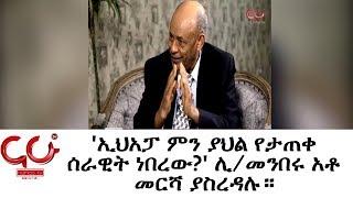 ETHIOPIA - 'ኢህአፓ ምን ያህል የታጠቀ ሰራዊት ነበረው?' ሊ/መንበሩ አቶ መርሻ ያስረዳሉ። - NAHOO TV