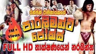 Parliament Jokes FULL HD Movie