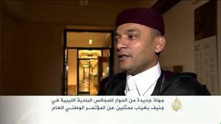 نقل جلسات الحوار من جنيف إلى ليبيا