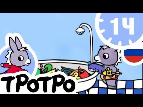 ТРОТРО - 1Ч  - Тротро умывается - Сборка #02