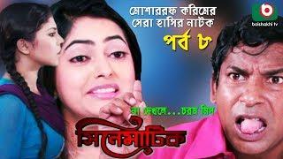 Bangla Comedy Natok   Cinematic   EP – 08   Mosharraf Karim, Nipun, Dr. Ajaj, Shamima Naznin