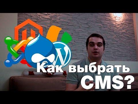 Как правильно выбрать движок (CMS) для сайта. Разработка сайта с нуля