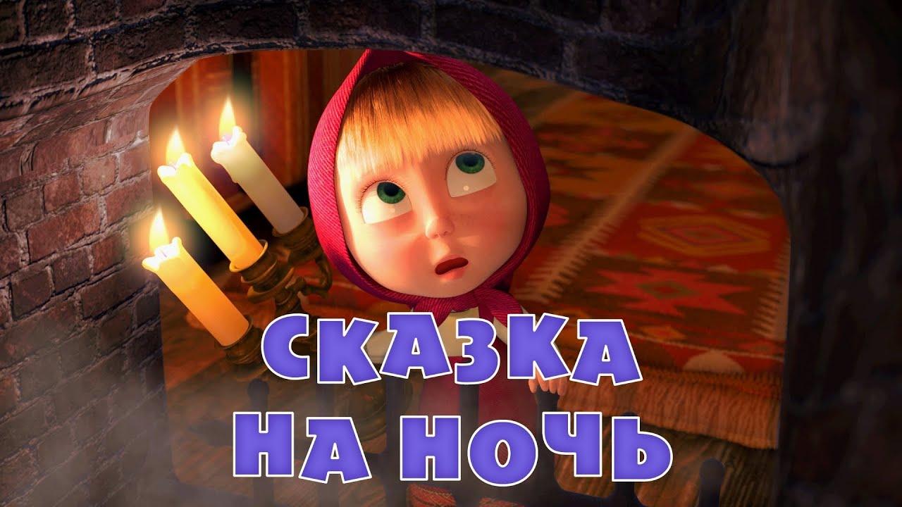 Маша и Медведь - Сказка на ночь (Серия 39)