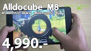 Review:รีวิว Alldocube M8 แท็บเล็ต 8 นิ้ว ดูหนังฟังเพลงเล่นเกม จอดี พกพาง่ายในราคา 4,990.-