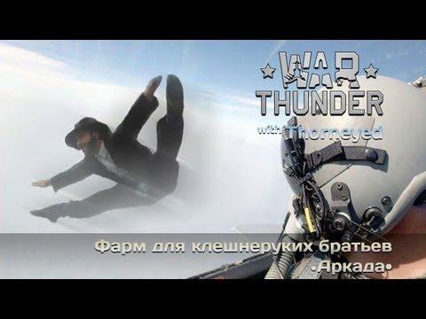 War Thunder | Как простому крабу нафармить на МиГ-15