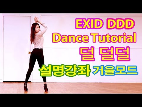 Dance Tutorial EXID 덜덜덜 DDD 안무 거울모드 설명강좌 WAVEYA