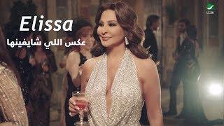 Elissa ... Aaks Elli Shayfenha - Video Clip   إليسا ... عكس اللي شايفينها - فيديو كليب
