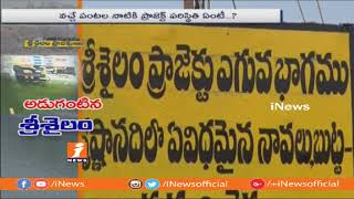 Srisailam Project Water Storage Levels Reaches To Dead Storage | iNews