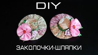 Заколочки - Шляпки. Оригинальные аксессуары для девочек своими руками. DIY/Рукоделие/МК