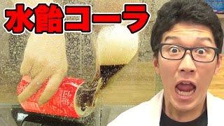 【実験】振ったコーラを水飴の中で開けてみたら大変なことに…