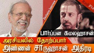 kamal will fail in politics   kamal bother charuhasan on kamal haasan politics   tamil news redpix