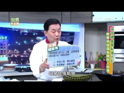 台綜-型男大主廚-20151110 香蕉王子 VS 龍蝦王子