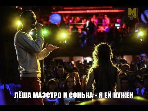 Лёша Маэстро - Я ей нужен