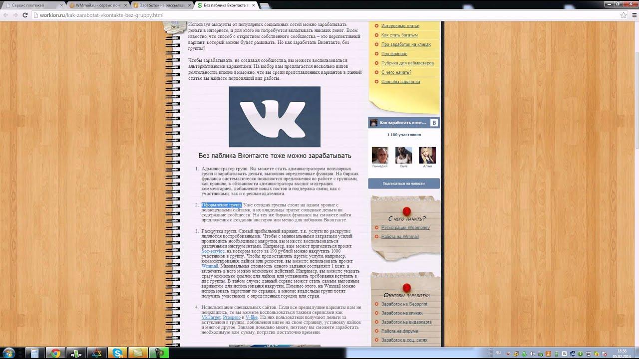 Как сделать меню вконтакте для публичной страницы