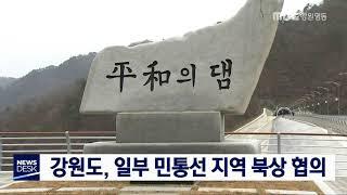 강원도, 일부 민통선 지역 북상 협의