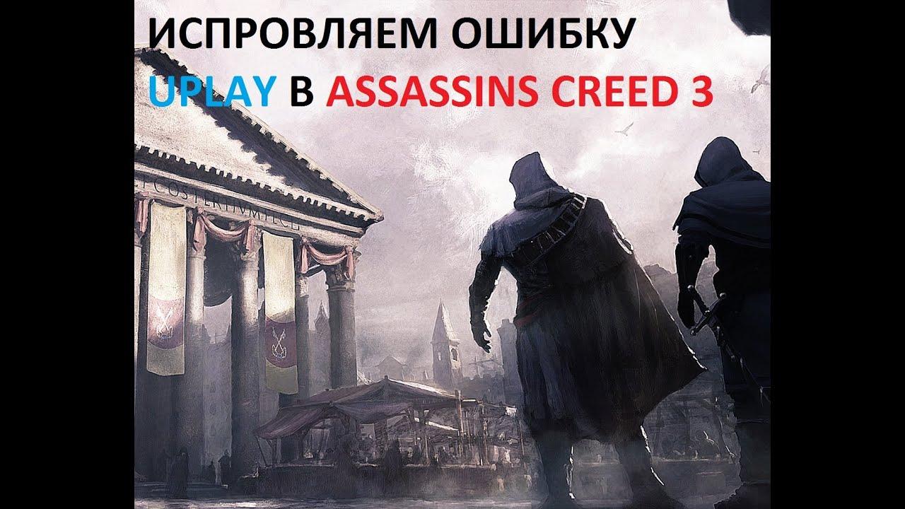 Что делать если assassins creed rogue