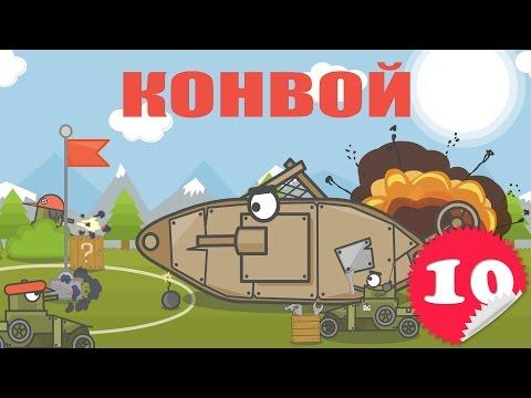 Мультик про танки - Конвой