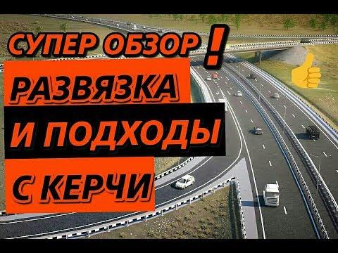 Крымский(март 2018)мост! Развязка и подходы к мосту со стороны Крыма! Супер обзор! Комментарий!