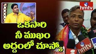 వచ్చే ఎన్నికల్లో జనసేన మకు మద్ధతిస్తుంది   YCP MP Varaprasad Sensational Comments On Lokesh   hmtv