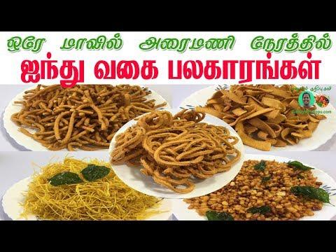 அரை மணி நேரத்தில் 5 வகை பலகாரம் செய்யலாம் | Diwali palaharam | Samayal in Tamil