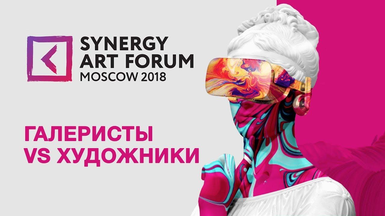 Художники & Галеристы   SYNERGY ART FORUM 2018  Университет СИНЕРГИЯ