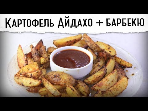 Картофель Айдахо и быстрый соус барбекю | Рецепт от Покашеварим
