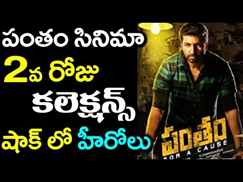 Pantham Movie 2nd Day Collections | Gopichand | Mehreen Pirzada #9RosesMedia