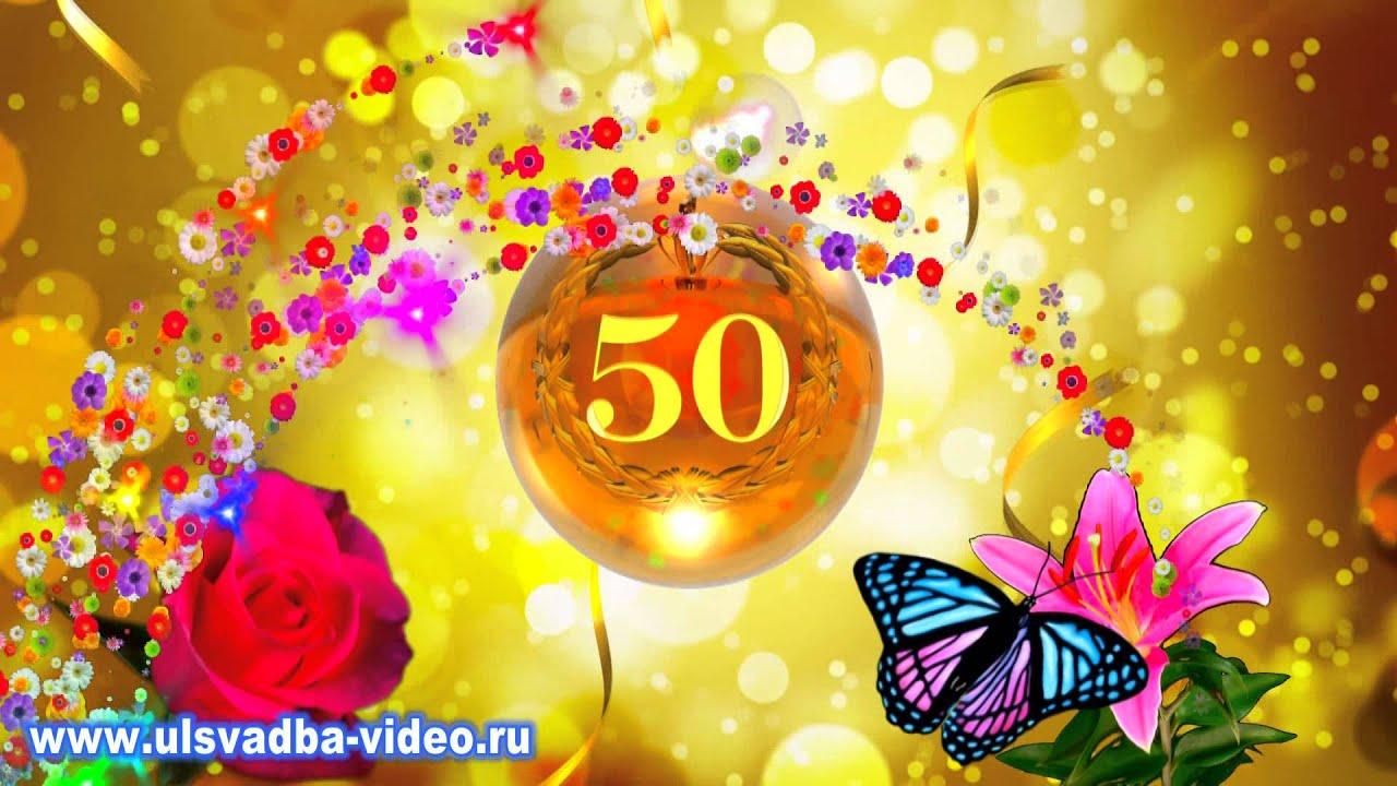 Поздравление с 50 летием для веры