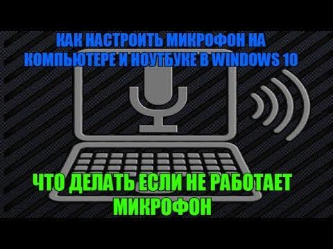 Как настроить микрофон на компьютере и ноутбуке в Windows 10