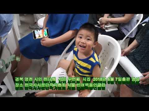 한다혜 시인 두 번째 출간식 영상