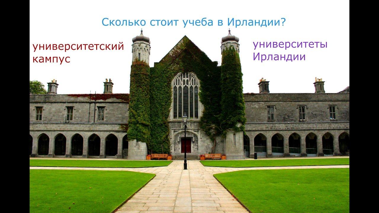 Надежды Кадышевой сколько стоит заочное образование в ирландии них, что предлагаете
