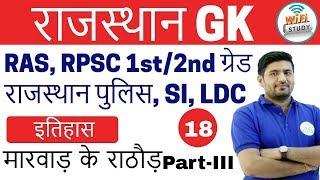 8:00 PM Rajasthan GK by Praveen Sir | History Day-18 | मारवाड़ के राठौड़ Part-III