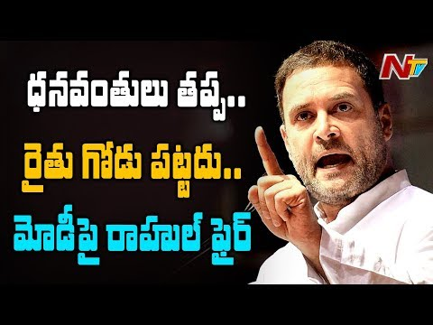 Rahul Gandhi Sensational Comments On PM Narendra Modi Over Loan Waiver | NTV