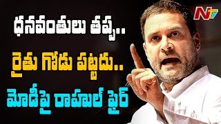 Rahul Gandhi Sensational Comments On PM Narendra Modi Over Loan Waiver | NTV