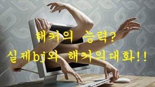 한국해커의능력?? 실제bj 해킹범과의 대화!! 충격적 실화이야기