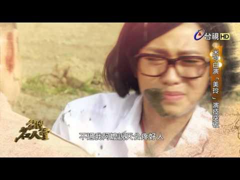台灣-台灣名人堂-20160306 台視劇《加油!美玲》