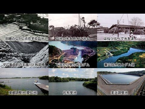 愛知用水 通水50年