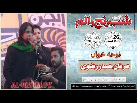 Noha | Irfan Haider | Shab-e-Ranjh-o-Alam -26th Safar 1441/2019 - Imam Bargah Shuhdah-e-Karbala