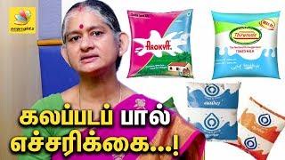 கலப்படப் பால் அதிரும் மக்கள் | Milk Adulteration & effects explained by Dr. Dharini Dietitian